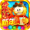 加菲猫泡泡大战 v1.3