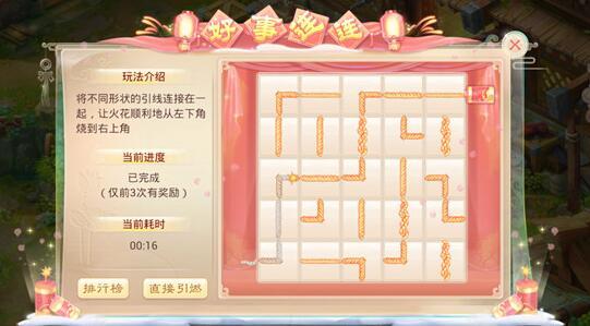 三大主题过新年!大话西游春节任务即将来袭[多图]图片2