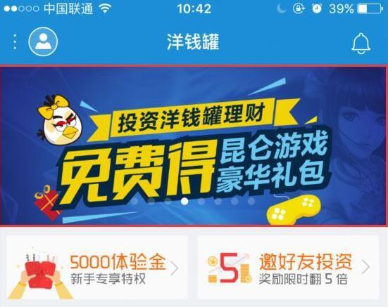 洋钱罐理财 梦三国手游春节喜迎洋钱不停[多图]图片2