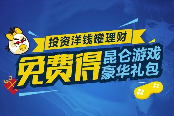 洋钱罐理财 梦三国手游春节喜迎洋钱不停[多图]图片1