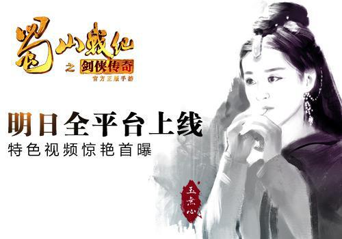 《蜀山战纪之剑侠传奇》特色视频首曝[多图]图片1