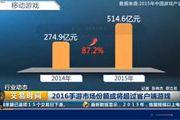 CCTV聚焦手游电竞 央视财经解析2016手游市场[多图]