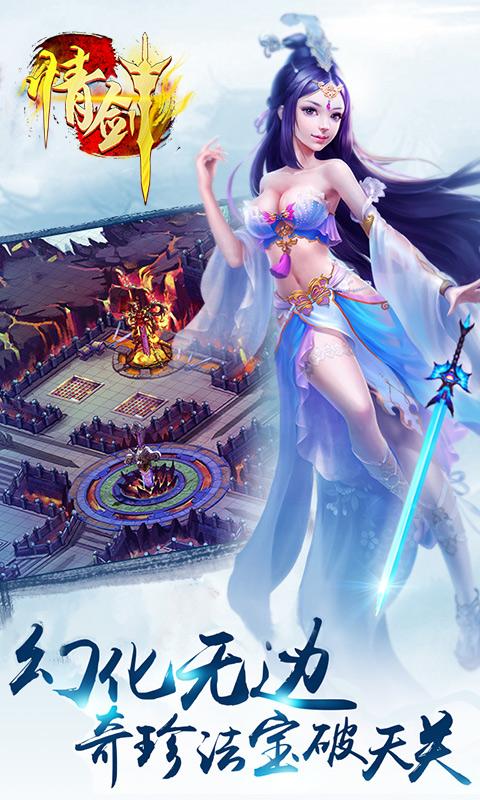 情剑图1: