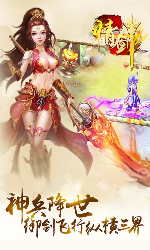 情剑图2: