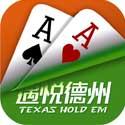 遇悦德州扑克