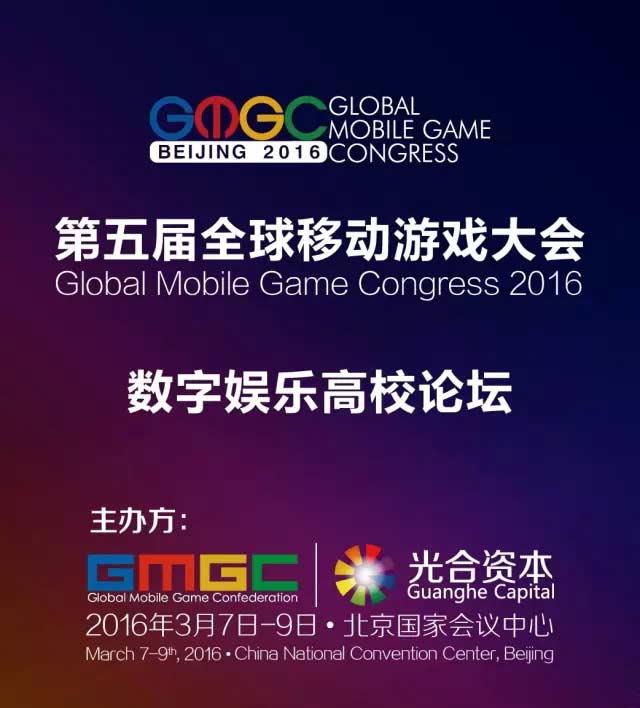数字娱乐高校论坛将亮相GMGC2016[多图]图片1