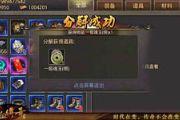 提升战斗力!热血传奇新版符石系统玩法介绍[多图]