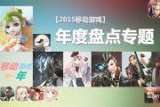 游戏鸟手游网2015年度十大移动游戏盘点