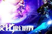 魔幻手机网游 《幻想X》高级玩家测试报告[多图]