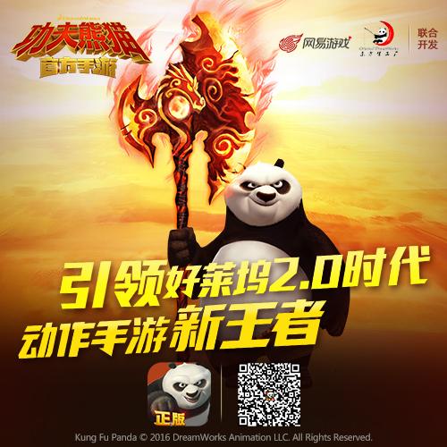 """《功夫熊猫》手游新武器""""蟠龙斧""""重磅推出[多图]图片1"""