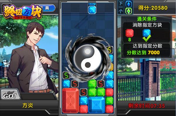 角色游戏中教师指�_王牌战队《终极方块》指上太极的巅峰对决[多图]-大陆-游戏鸟手