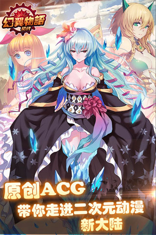 幻翼物语图3: