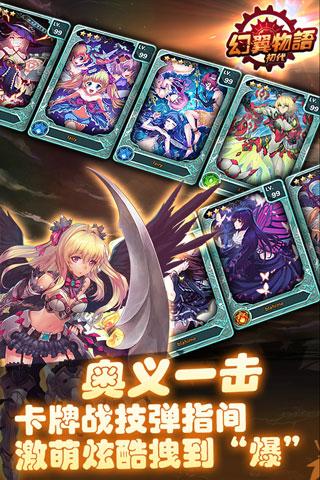 幻翼物语图4: