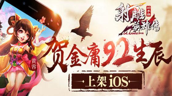 贺金庸92生辰 《射雕英雄传3D》上架iOS[多图]