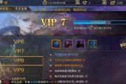 青丘狐传说手游VIP等级价格介绍 VIP分析详解[图]