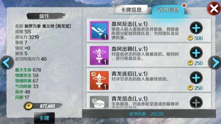 战斗吧剑灵首张SS级卡牌 新罗万象秦义绝来袭[多图]图片2