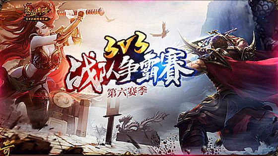 热血传奇手游第六届3V3战队争霸赛王者归来![多图]