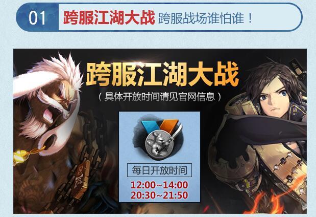 战斗吧剑灵70级全新版本 风云战场震撼来袭[多图]图片2