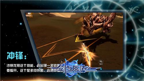 魔幻MMO《剑与魔法》沙暴龙讨伐视频[视频][多图]图片3