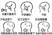 吃饼干表情包 吃饼干聊天表情包下载[多图]