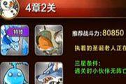 眠霜卧雪!天魔幻想普通4-2关卡副本视频