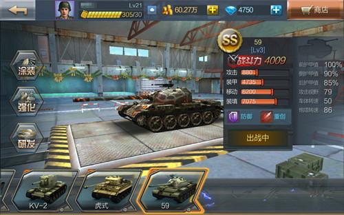 坦克射击图2: