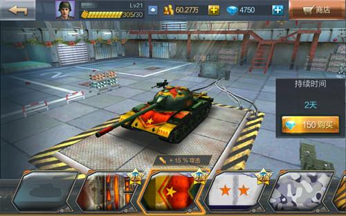 坦克射击图3: