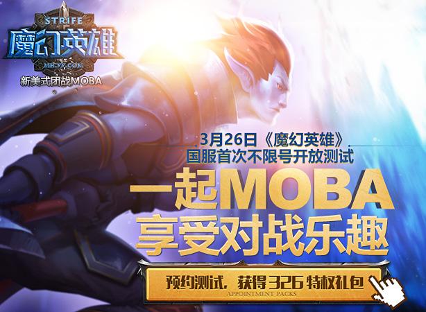 新美式团战MOBA 《魔幻英雄》26日不限号内测[多图]图片2