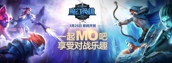 新美式团战MOBA 《魔幻英雄》26日不限号内测[多图]图片1