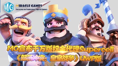 MG宣布代理《部落冲突:皇室战争》UWP版[多图]图片1