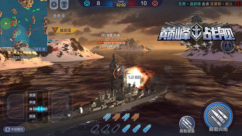 百分百端游体验 《巅峰战舰》手游正式曝光[多图]图片3