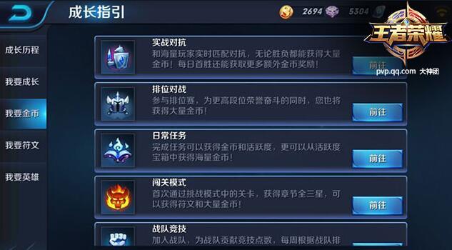 森罗万象 《王者荣耀》任务系统全面介绍[多图]图片3