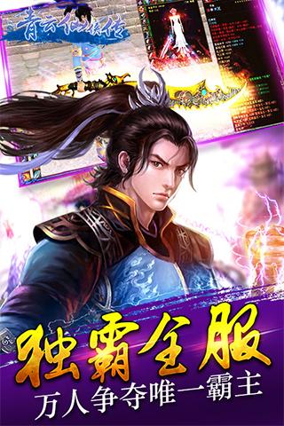 青云仙侠传图1: