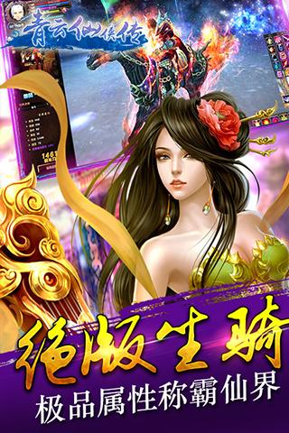 青云仙侠传图5: