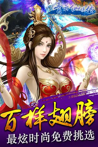 青云仙侠传图4: