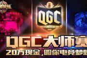 强强聚首谁与争锋 王者荣耀QGC大师赛战况[多图]