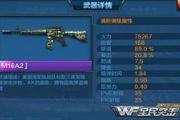 M16A2与AA-12 全民突击合作最强组合搭配[多图]