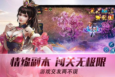 梦幻青云志图2: