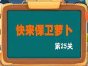 保卫萝卜3工厂第25关金萝卜通关视频攻略