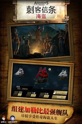刺客信条:海盗图1: