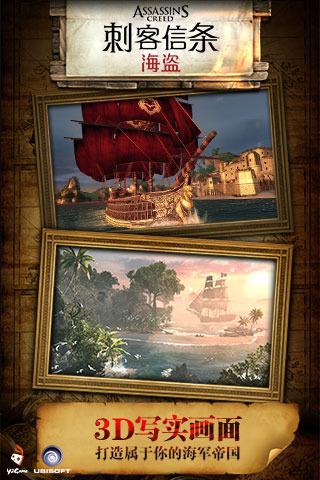 刺客信条:海盗图4: