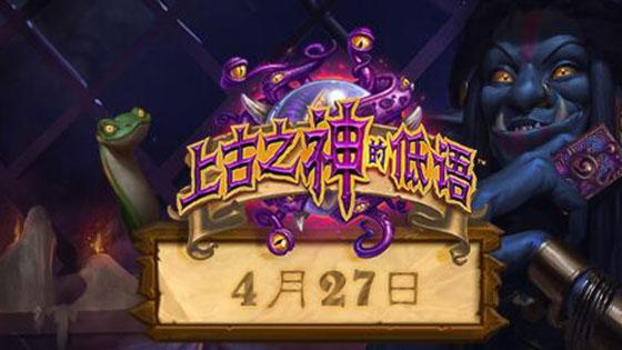 炉石传说上古之神的低语将于4月27日上线[多图]