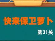 稳住局面 保卫萝卜3工厂第31关金萝卜视频