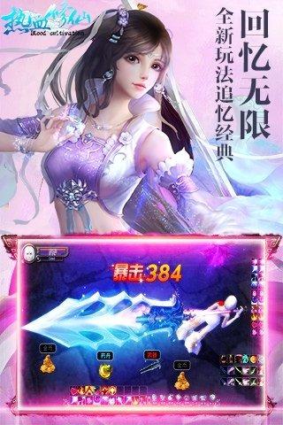 热血修仙手游官方版下载图1: