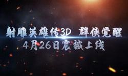 群侠觉醒!《射雕英雄传3D》全新资料片上线[多图]