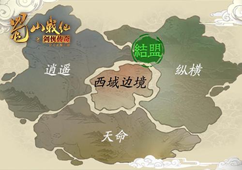 五一畅爽新玩法 《蜀山战纪》铸就同心同盟[多图]图片3