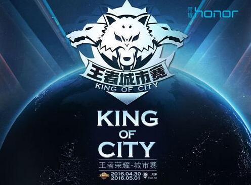 王者荣耀城市赛重庆天津双城选拔即将打响[多图]图片1