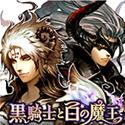 黑骑士与白魔王