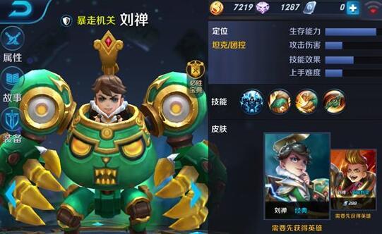 王者荣耀刘禅图鉴 英雄出装符文搭配推荐[多图]图片1