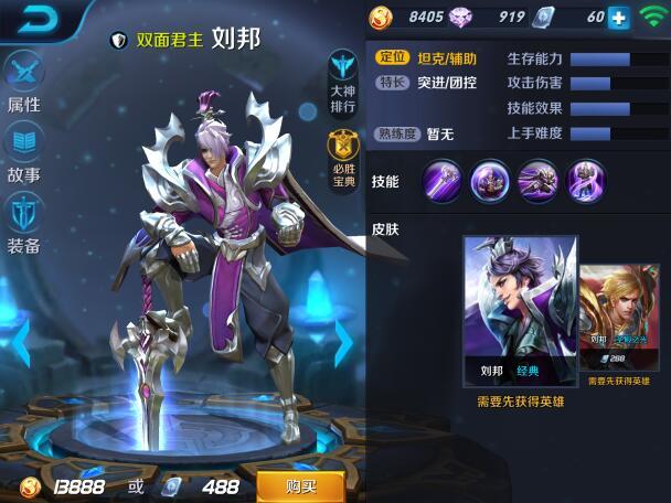 王者荣耀刘邦图鉴 英雄出装符文搭配推荐[多图]图片1